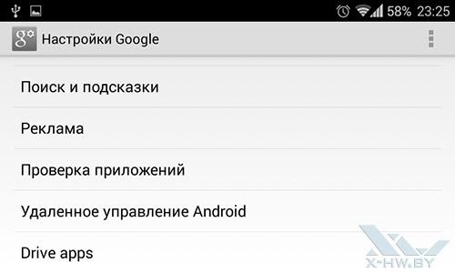 Настройки поиска Android-устройства. Рис. 1