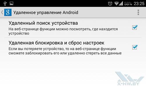 Настройки поиска Android-устройства. Рис. 2