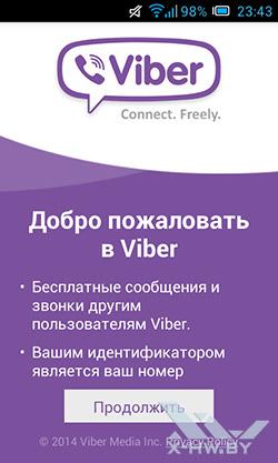 Viber. Рис. 1
