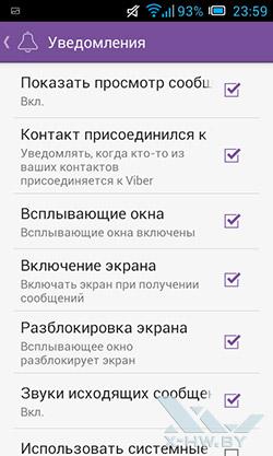 Viber. Рис. 21