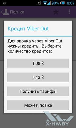 Viber. Рис. 9