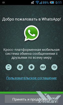 WhatsApp. Рис. 1