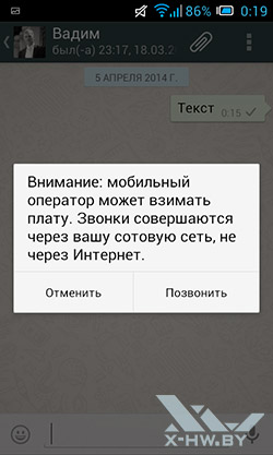 WhatsApp. Рис. 9