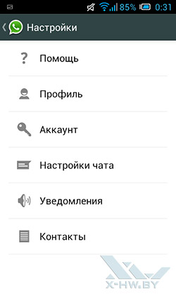 WhatsApp. Рис. 11