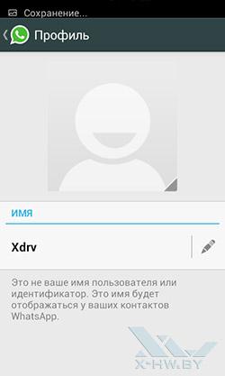 WhatsApp. Рис. 12