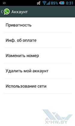 WhatsApp. Рис. 13