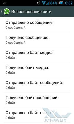 WhatsApp. Рис. 16