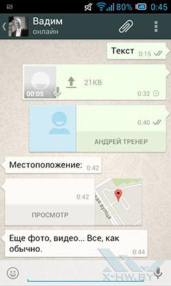 WhatsApp. Рис. 8