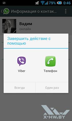 WhatsApp. Рис. 10