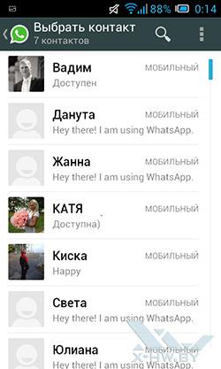WhatsApp. Рис. 6