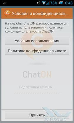 ChatON. Рис. 1