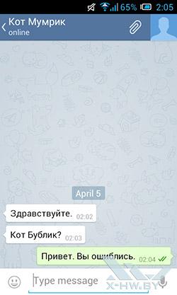 Telegram. Рис. 5