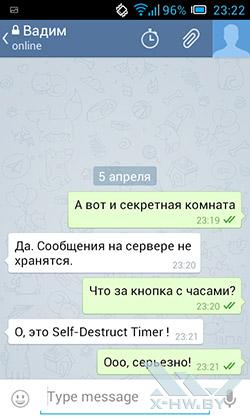 Telegram. Рис. 10
