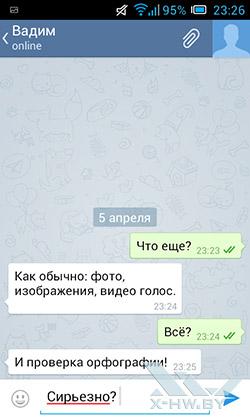Telegram. Рис. 8