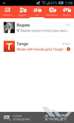 Tango. Рис. 15