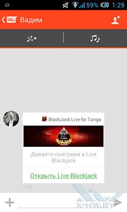 Tango. Рис. 19