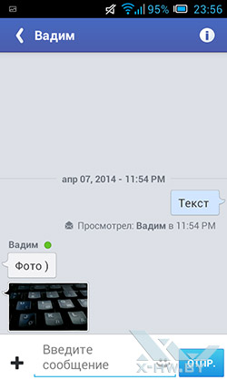 MessageMe. Рис. 11