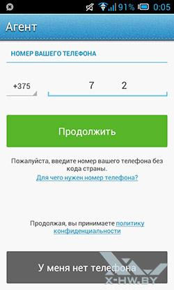 Mail.ru Агент. Рис. 1