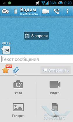 Mail.ru Агент. Рис. 12