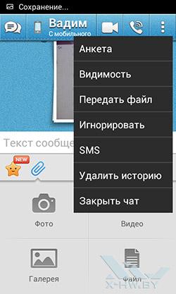 Mail.ru Агент. Рис. 14
