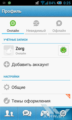 Mail.ru Агент. Рис. 15