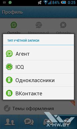 Mail.ru Агент. Рис. 16