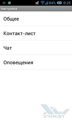 Mail.ru Агент. Рис. 19