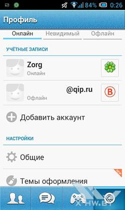 Mail.ru Агент. Рис. 18