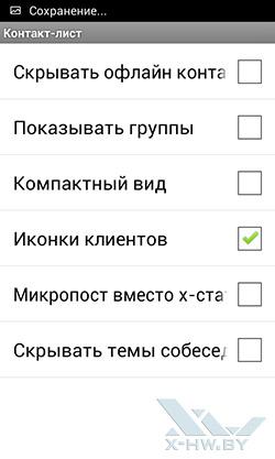 Mail.ru Агент. Рис. 21