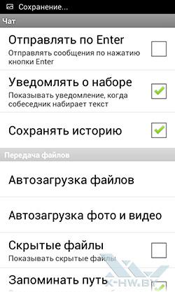 Mail.ru Агент. Рис. 22