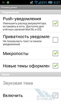 Mail.ru Агент. Рис. 23