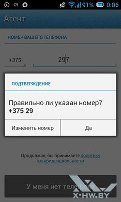 Mail.ru Агент. Рис. 2