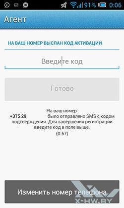 Mail.ru Агент. Рис. 3