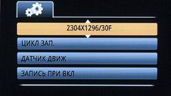 Меню AdvoCam-FD7 Profi-GPS. Рис. 2