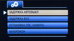Меню AdvoCam-FD7 Profi-GPS. Рис. 3