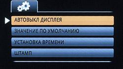 Меню AdvoCam-FD7 Profi-GPS. Рис. 5