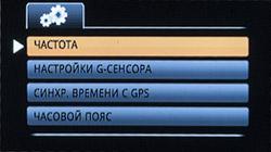 Меню AdvoCam-FD7 Profi-GPS. Рис. 6