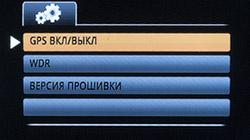Меню AdvoCam-FD7 Profi-GPS. Рис. 7