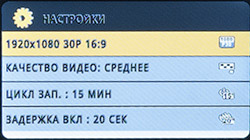 Настройки AdvoCam-FD7 Profi-GPS. Рис. 1