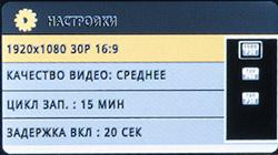 Настройки AdvoCam-FD7 Profi-GPS. Рис. 2