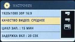 Настройки AdvoCam-FD7 Profi-GPS. Рис. 3