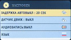 Настройки AdvoCam-FD7 Profi-GPS. Рис. 4