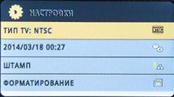 Настройки AdvoCam-FD7 Profi-GPS. Рис. 5