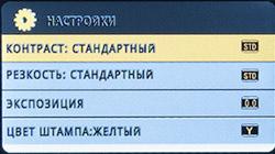 Настройки AdvoCam-FD7 Profi-GPS. Рис. 7