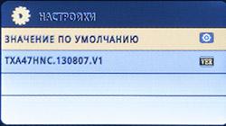 Настройки AdvoCam-FD7 Profi-GPS. Рис. 9