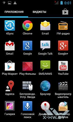 Приложения на Highscreen Zera F. Рис. 1