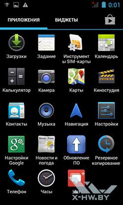 Приложения на Highscreen Zera F. Рис. 2