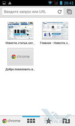 Браузер Chrome на Highscreen Zera F. Рис. 4
