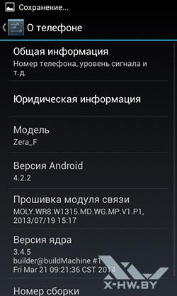 Highscreen Zera F работает под управлением Android 4.2.2