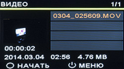 Меню AdvoCam-FD6S Profi-GPS. Рис. 3